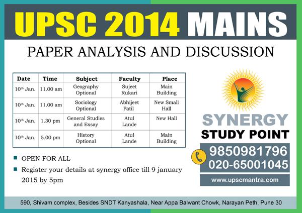 Download Upsc Syllabus 2014 For Prelims And Mains Exam 2014 ...